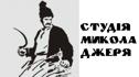 Студія Микола Джеря